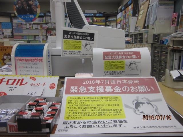 18.7.19西日本豪雨支援募金③.jpg