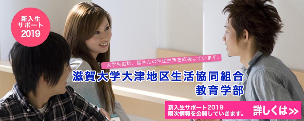 滋賀大学大津地区生活協同組合