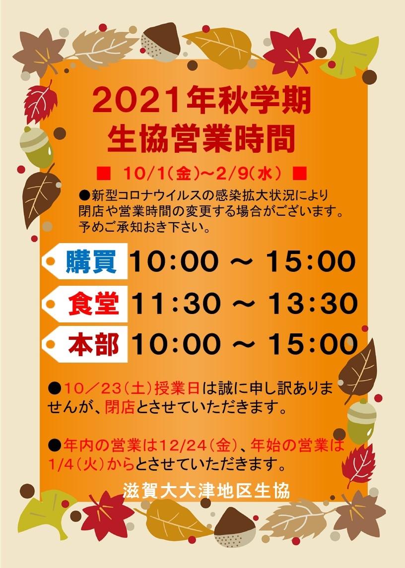 eigyo202110-1.jpg