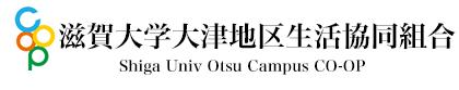 滋賀大学大津地区大学生活協同組合