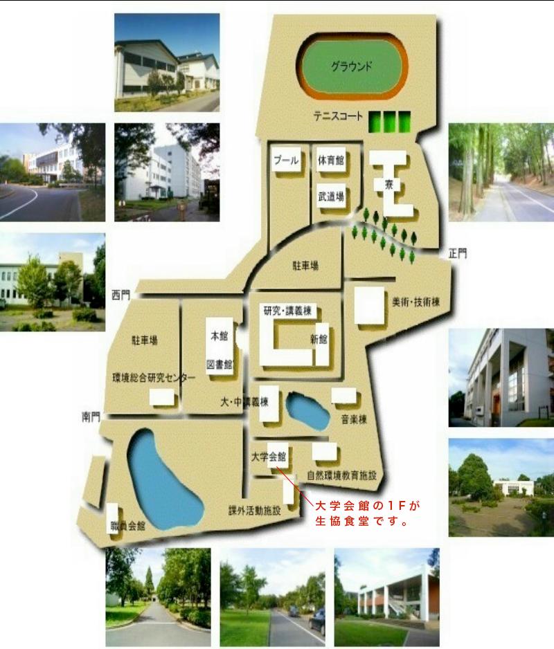 滋賀大学大津地区生活協同組合キャンパスマップ